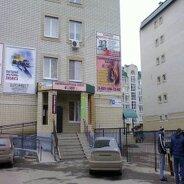 фото Балаково